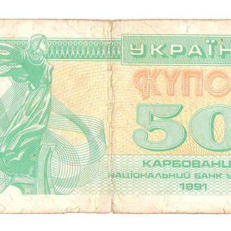 Украина купон 50 карбованцiв 1991 ))