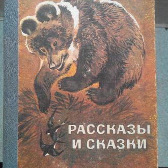 Виталий Бианки Рассказы и сказки