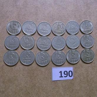 15  коп. СССР   1961 - 1991  ПОГОДОВКА (№190)