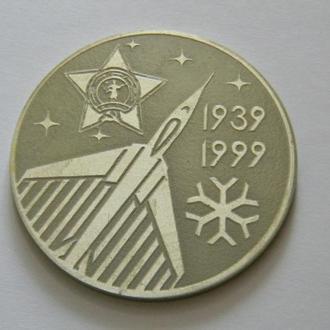 Медаль Саратовское ЭПО