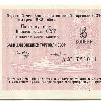 Круиз чек 5 копеек 1985 Внешторгбанк ВТБ СССР корабль, круизный