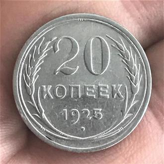 20 КОПЕЕК 1925 г. СССР СЕРЕБРО. ОТЛИЧНЫЙ СОХРАН !!! № 2