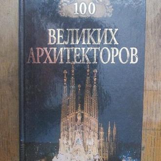 100 великих архитекторов