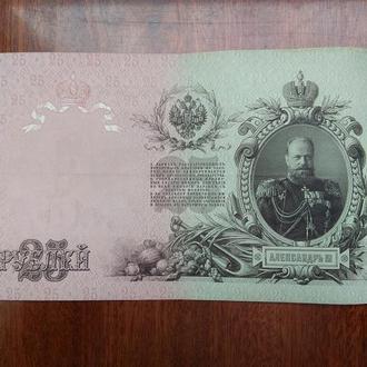 25 рублей 1909 года состояние  VF (2)