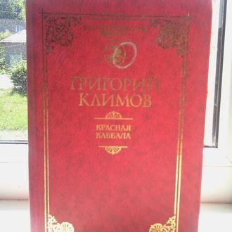 Климов Г.  Красная каббала.