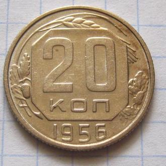 СССР_ 20 копеек 1956 года  оригинал