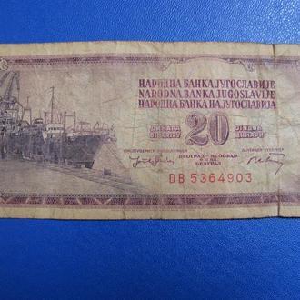 20 Динар Югославія 20 Динаров Югославия 1974