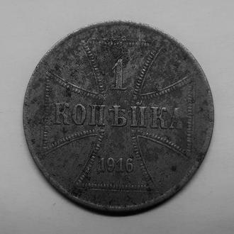 Оккупация Германией 1 копейка 1916 год