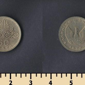 ГРЕЦИЯ 50 ЛЕПТА 1973