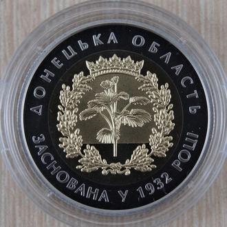 Юбилейная монета.Украина.Донецкая область