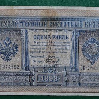 1 рубль 1898 год Плеске - Наумов №2