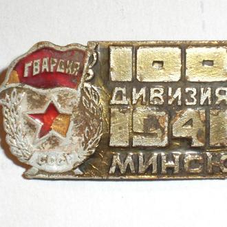 100-я дивизия 1941 Минск