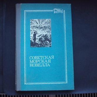 Советская морская новелла.