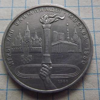1 рубль 1980 год. Факел