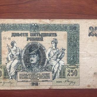 250 рублей 1918 года Ростов на Дону (2)