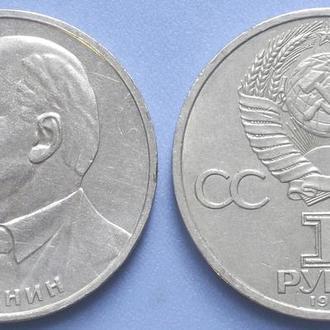 Ленин 115 лет со дня рождения 1 рубль 1985