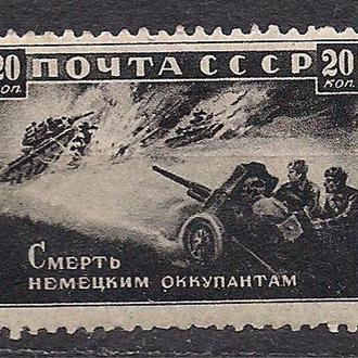 СССР**, 1942 г., ВОВ
