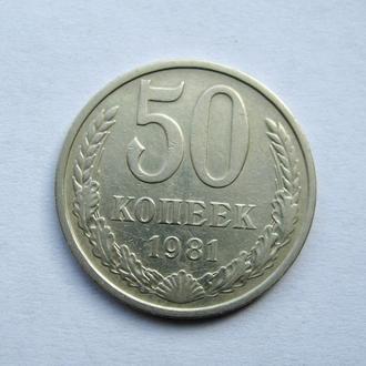 50 коп. = 1981 г. = СССР =