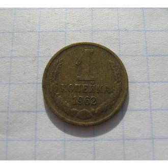 1 КОПЕЙКА 1962
