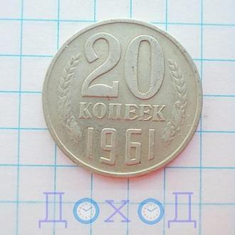Монета СССР 20 копеек 1961 №1