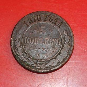 5 коп 1870 г  Россия