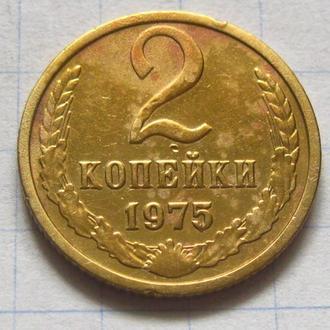 СССР_ 2 копейки 1975 года оригинал