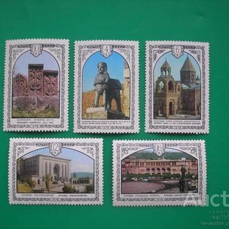 СССР. 1978. Архитектура Армении. MNH.