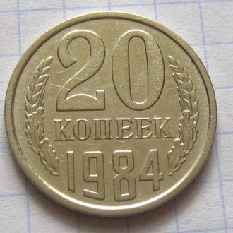 СССР_ 20 копеек 1984 года  оригинал с оборота