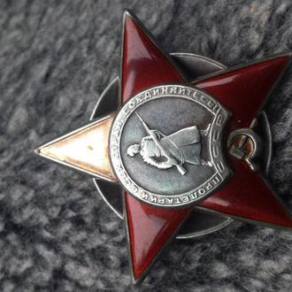 Продам орден Красной звезды