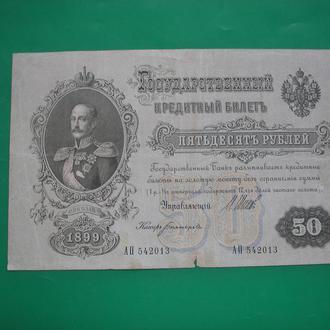 Россия 50 рублей 1899 !!!