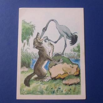 Открытка. Волк и журавль 1967
