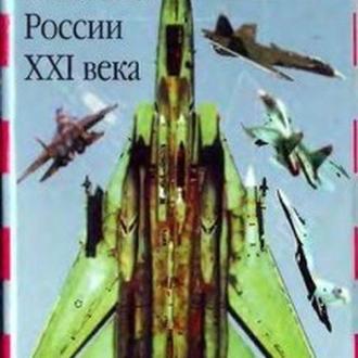 Боевые самолеты России и стран мира XXI века 2 книги . Ильин В.