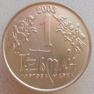 Жетон Гетьман. 2003г. XXII-CSN.