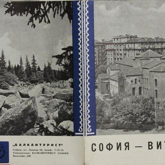 Буклет. Болгария. 1960-е. (58)