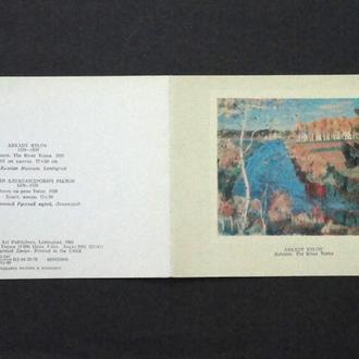 Аркадий Рылов. Осень на реке Тосне. Двойная. Аврора, 1980. В ИДЕАЛЬНОМ СОСТОЯНИИ!
