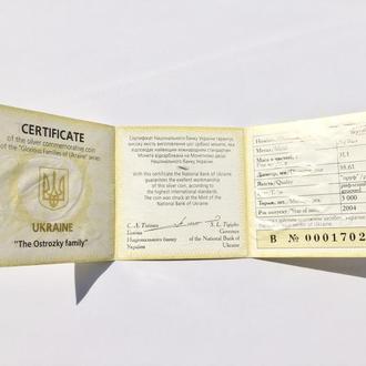 """Сертифікат """"Родина Острозьких"""" Сертификат """"Семья Острожских"""" Оригінал Срібло Серебро 2004"""