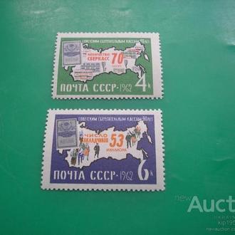 СССР 1962 Сберкассы MNH