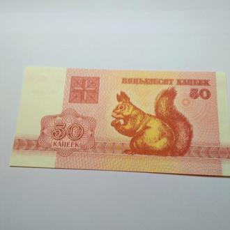 50 копеек, 1992, Беларусь, Пресс, unc