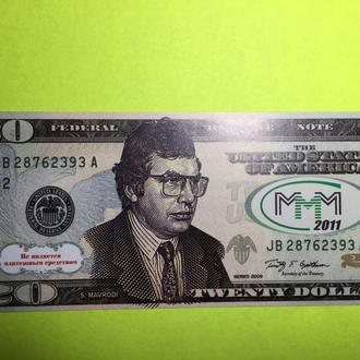 МММ Украина 2011 год 20$ Мавроди