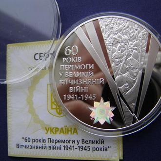 DC 60 років ПЕРЕМОГИ   ЛЮКС!!!