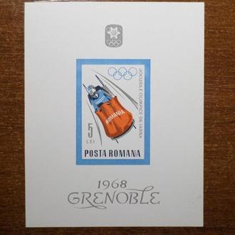 Румыния зимняя олимпиада 1968 КЦ-6,5м чистая