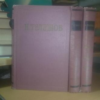 Телешов. Избранные сочинения в 3 томах. 1956 год