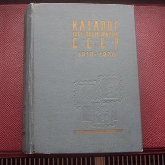 каталог СССР 1918-74г.