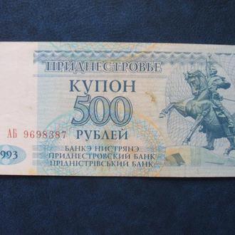 ПРИДНЕСТРОВЬЕ. 1993. 500 купон рублей