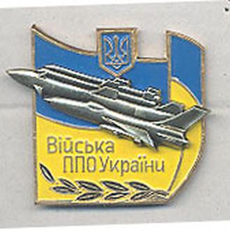 Знак Армия ВОЙСКА ПВО Украины.
