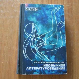 Наровчатов С. Необычное литературоведение
