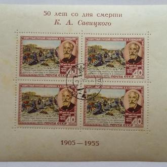 50 лет смерти Савицкого  СССР  Блок 1955 г
