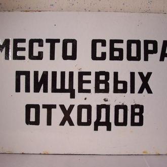 Место для отходов, табличка, СССР, 1960-ые