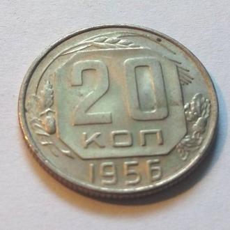 СССР 20 копеек 1956 Год. Состояние. В коллекцию. (с2-32общ). Еще 100 лотов!