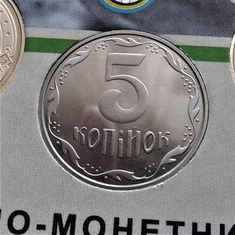MN Украина 5 копеек 2013 г., из набора!